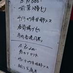 くろさわ東京菜 -