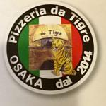 ピッツェリア ダ ティグレ - どうしてトラなのでしょうねぇ