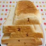 パン ド サンジュ - 切ってみました