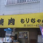 66519839 - 荒川一中前駅@焼肉もりちゃん