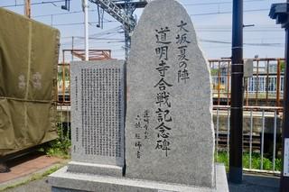 そば切り 蕎香 - [2017/04]大阪冬の陣で後藤又兵衛が戦死した道明寺古戦場があることでも知られます。