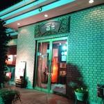 遊山 - 店入口