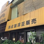 北山珈琲店 - 北山珈琲店