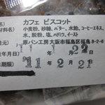 原パン工房 - カフェビスコット(原材料表示等)【2011年2月】
