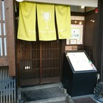 フレンチ祇園バル 丸橋 -