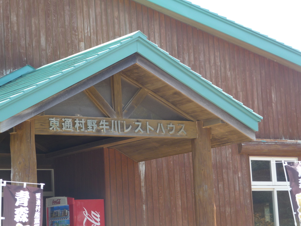 野牛川レストハウス name=