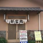 新富鮨 - お店の外観