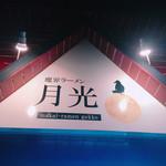 魔界ラーメン 月光 -