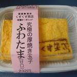 うちのごはん くすくす笑店 - 料理写真:ふわたま「甘口」¥250-