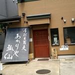 あかりや弧仙 - 駅蕎麦もとい駅そば!