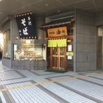 油や - 長野駅真正面にあるお店