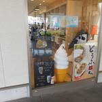 カフェ&レストラン オリゼ - 外観