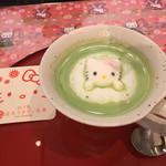 江ノ島 はろうきてぃ茶寮 - はろうきてぃ おもてなし抹茶ラテ(800円)