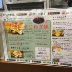 66540772 - 170414金 大阪 やまもと新大阪店 メニュー