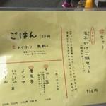 66541871 - 170421金 京都 麺屋極鶏 セットメニュー