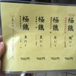 66541877 - 170421金 京都 麺屋極鶏 メニュー
