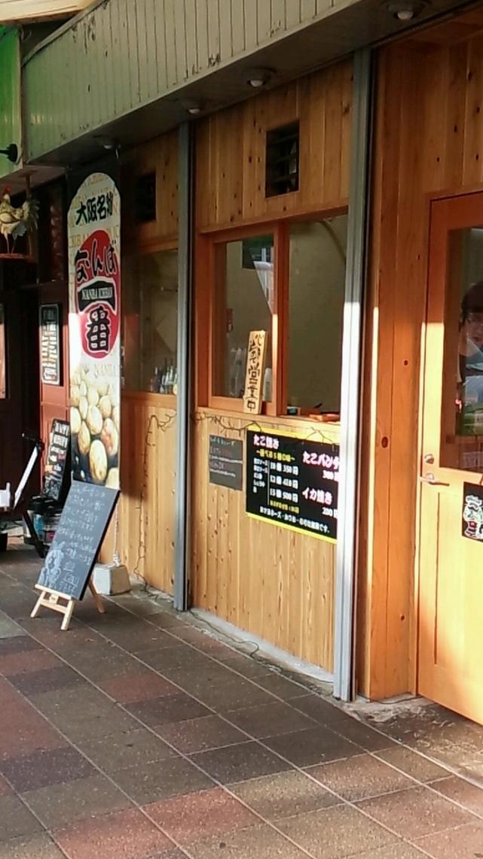 なんば一番 神戸須磨店