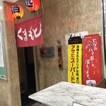 くまもと - 新橋駅前ビル中からの入り口