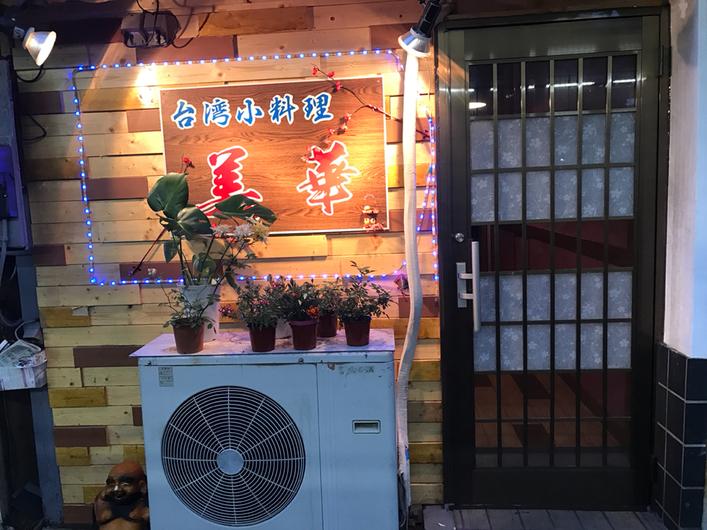 小料理屋美華