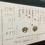 66543747 - 170426水 東京 天鳳空港店 メニュー