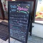 シンフォニー シフォン - ☆バースデーケーキも用意が出来ます☆