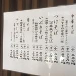 66545100 - 170502火 東京 中華そば 一颯 メニュー