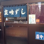 都々井 - お店