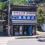 するさしのとうふ 峰尾豆腐店 - 外観