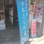 するさしのとうふ 峰尾豆腐店 - のれん