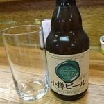 ニューなると - 小樽ビール ピルスナー
