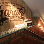 スープカレーGARAKU - 店舗は地下にあります