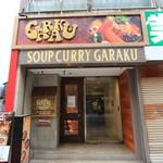 スープカレーGARAKU - 移転先の新店舗