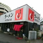 まるきん亭 -