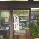66553207 - こちらは酒屋さんの入口