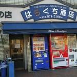 66553209 - 店舗外観  角打ち入口