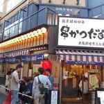 元祖串かつ だるま - お店の外観