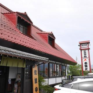 郷土料理とお食事処 赤富士