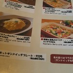 umi cafe - フードメニュー