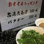 地獄の担担麺 天竜 - パクチーと台湾煮玉子