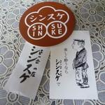 66559798 - 正一合の店 シンスケ