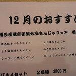 6656149 - 12月のおすすめメニュー