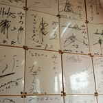 生姜ラーメン みづの - サインがいっぱい
