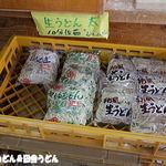 矢島製麺所 - 生うどん