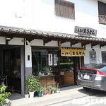 矢島製麺所 - 外観