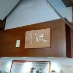 五勝手屋本舗 - 階段付近に飾られていた書の彫刻