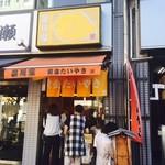 黄金たいやき 果川家 - 千駄木の有名たい焼き店!