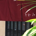 かわみ - 元町商店街4丁目のとんかつ専門店です(2017.5.5)