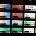 66570109 - 券売機 夜のつまみには300円と100円が 気になる~(〃ω〃)