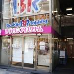 サーティワンアイスクリーム - お店の北川外観(閉鎖中)