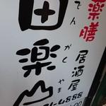 田楽山 -